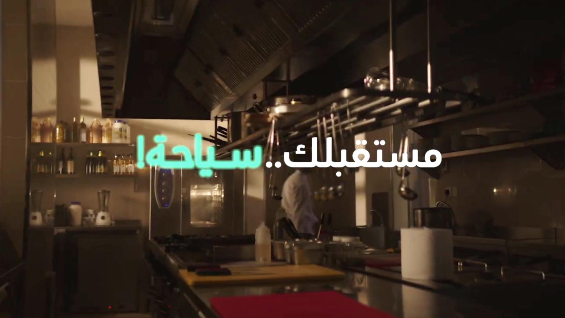Your Future is in Tourism Campaign, Saudi Arabia